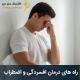 راه های درمان افسردگی و اضطراب