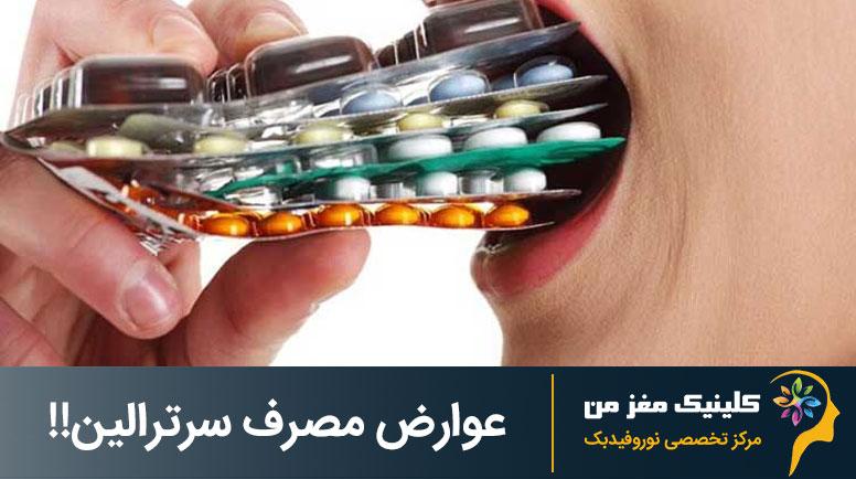 عوارض مصرف داروی قرص سرترالین