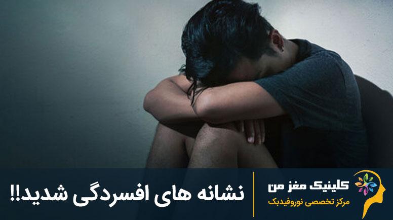 نشانه هاي افسردگي شديد