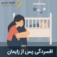 افسردگی بعد از زایمان افسردگی پس از زایمان