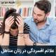 علائم افسردگی در زنان متاهل